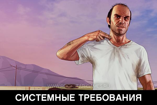 Системные требования GTA V и GTA Online