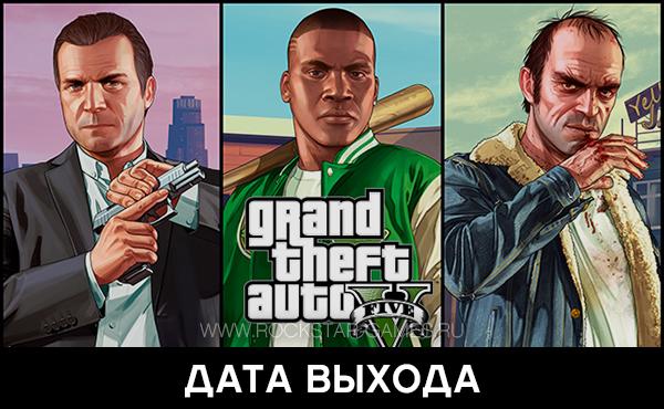 Дата выхода GTA 5 на PC, PS 4 и Xbox One
