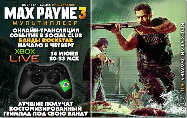 Онлайн-стрим Max Payne 3 в XBOX Live мультиплеер, 14 июня