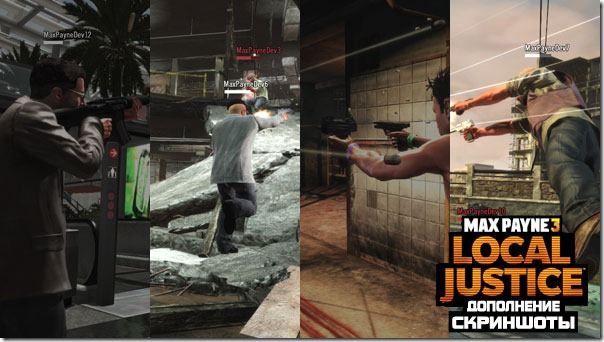 Первые скриншоты дополнения для Max Payne 3 – Local Justice