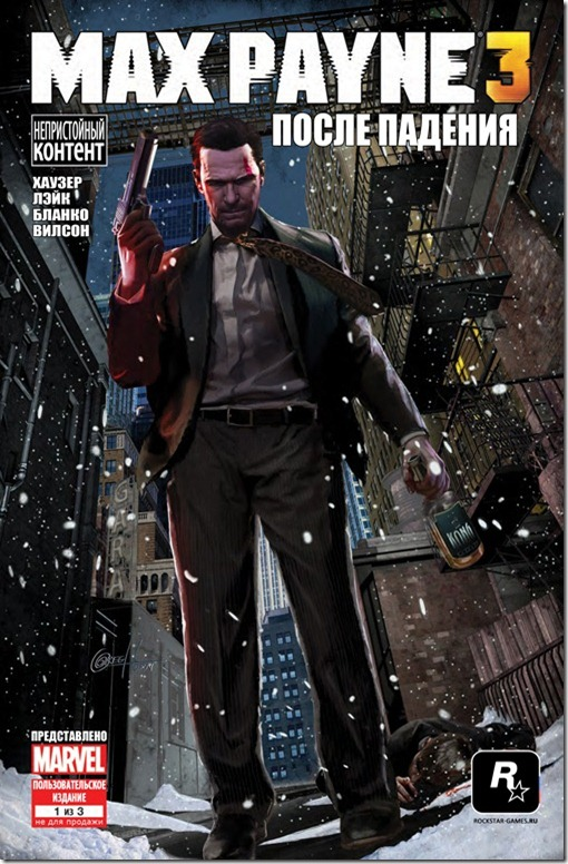 Max Payne 3: After the Fall – После падения (русская версия)