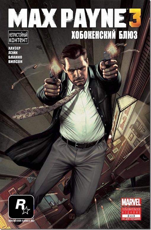 Max Payne 3: Hoboken Blues – Хобокенский блюз