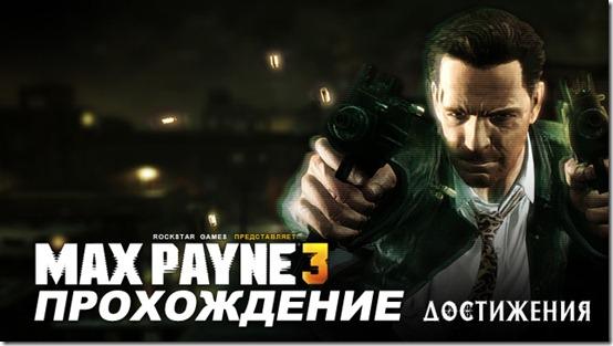 Max Payne 3 прохождение - достижения