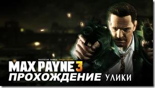 Max Payne 3 прохождение - поиск улик