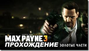 Max Payne 3 прохождение - золотые части