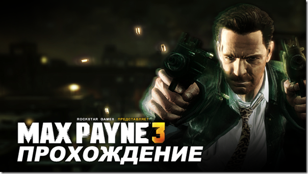 maxpayne3-guide