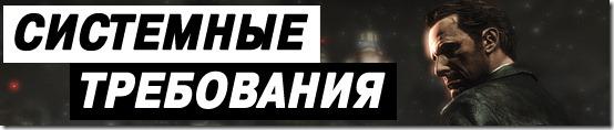 Max Payne 3 системные требования