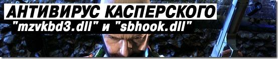 Max Payne 3 ошибка mzvkbd3.dll и sbhook.dll