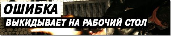 Max Payne 3 ошибка выкидывает на рабочий стол