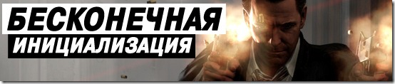 Max Payne 3 бесконечная загрузка