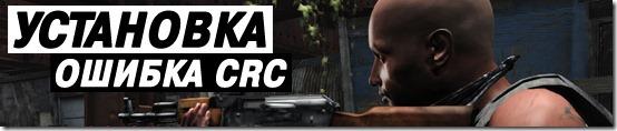 Max Payne 3 установка ошибка CRC