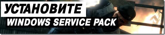 Max Payne 3 ошибка установить service pack