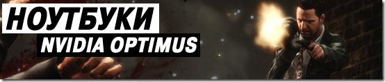 Max Payne 3 проблемы с NVIDIA Optimus