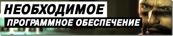 Max Payne 3 необходимое ПО для запуска игры