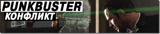 Max Payne 3 конфликт punkuster