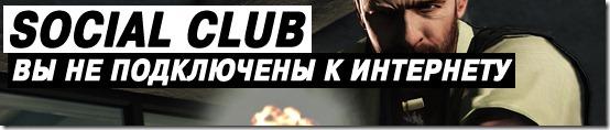 Max Payne 3 Social Club вы не подключены к интернету