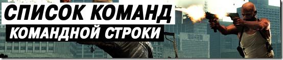 Max Payne 3 список команд для командной строки