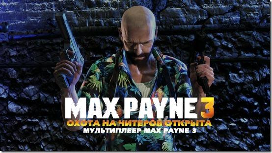 rockstar-games.ru_max-payne-3-multiplayer-banhammer
