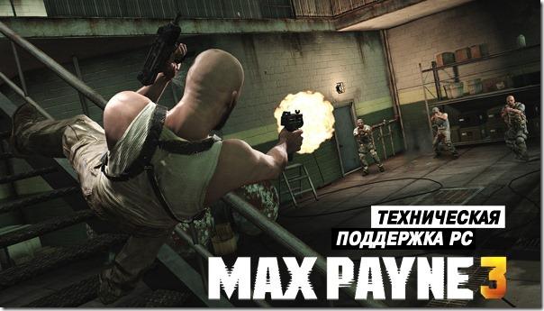 rockstar-games.ru_max-payne-3-technical-support