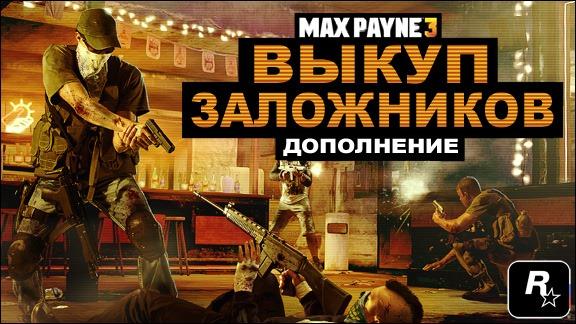 """Новые карты в Max Payne 3 DLC """"Выкуп заложников"""" (Полный русский перевод)"""