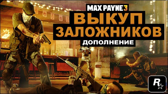 rockstar-games.ru_maxpayne3dlc-hostagenegotiationpack-maps