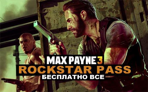 Max Payne 3: Rockstar Pass Купить