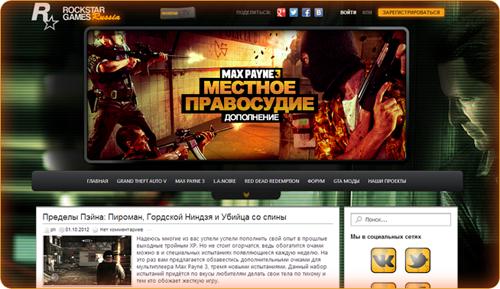 Добро пожаловать на Rockstar Games Russia 2.0