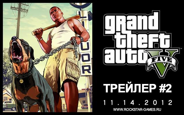 Второй трейлер GTA 5 будет показан 14 ноября