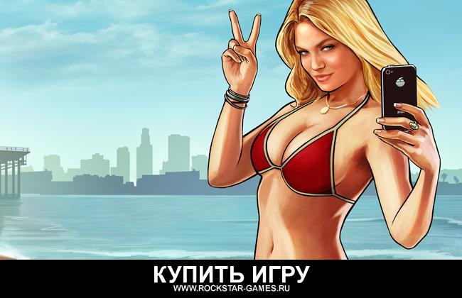 Grand Theft Auto V / GTA 5 Купить игру