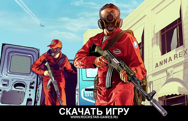 Grand Theft Auto V / GTA 5 Скачать игру
