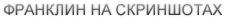 GTA 5 - Франклин на Скриншотах