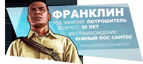 Grand Theft Auto V / GTA 5 Главные герои - Франклин