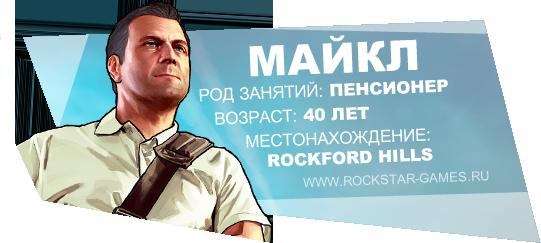 Grand Theft Auto V / GTA 5 Главные герои - Майкл