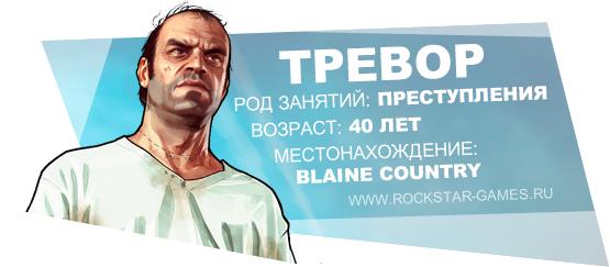 Grand Theft Auto V / GTA 5 Главные герои - Тревор