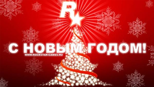 C Новым 2013 годом! От Rockstar Games Russia