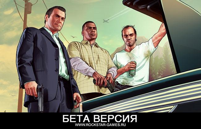 Grand Theft Auto V / GTA 5 Бета версия