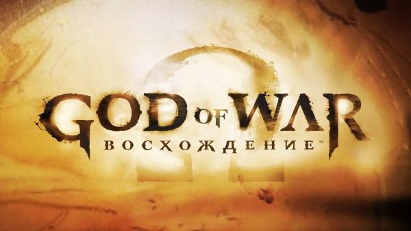 Новая часть сериала God of War: Восхождение