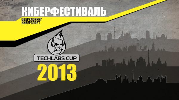 Отборочные соревнования, под названием TECHLABS CUP BY 2013