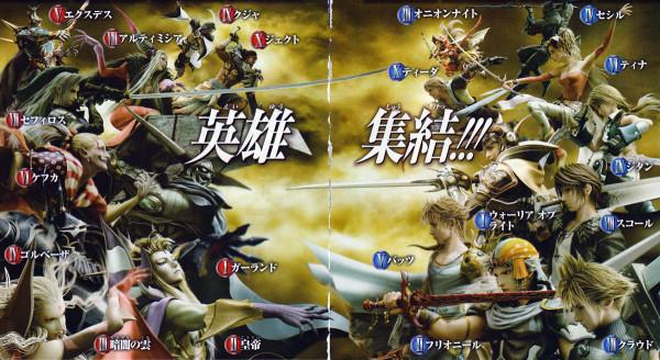 Square Enix заинтересована в новой игре Dissidia