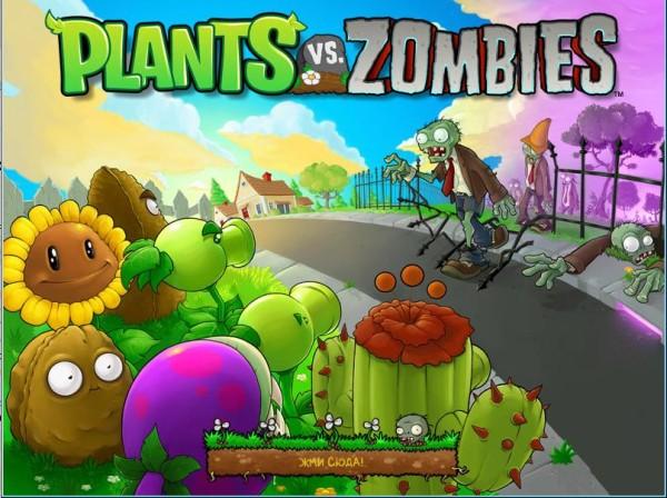 Игру Растения против Зомби реально пройти без денег