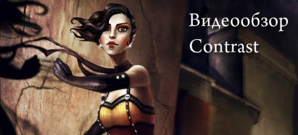 Что творится в игре Contrast?