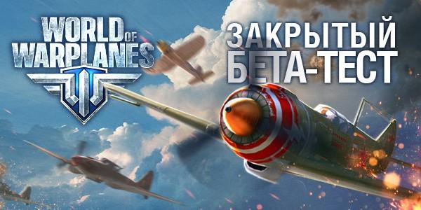 Обзор закрытого бета-теста игры World of Warplanes