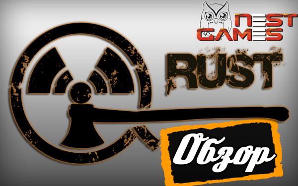 Успешность игры Rust