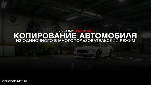 GTA Online: Как перенести авто из одиночного режима в онлайн