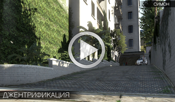 GTA Online: Задание - Джентрификация