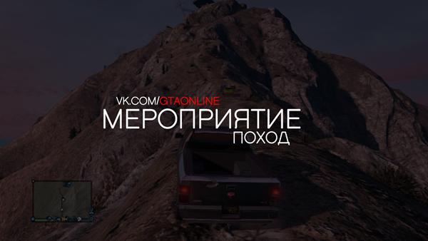 """Мероприятие """"Поход"""" в GTA Online"""
