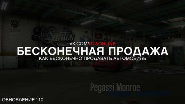 GTA Online: Бесконечная продажа авто (1.01)