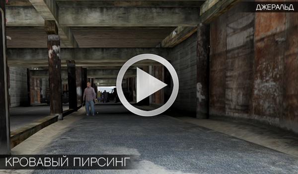 GTA Online: Задание - Кровавый пирсинг