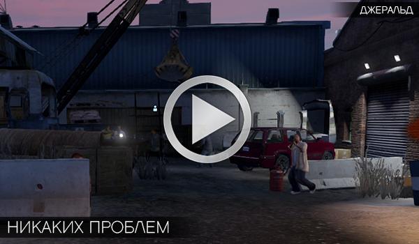GTA Online: Задание - Никаких проблем