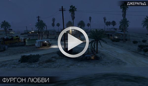 GTA Online: Задание - Фургон любви
